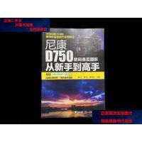 【二手旧书9成新】尼康D750数码单反摄影从新手到高手 /曹照、曹莹、董宝利 化学工?