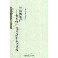 经典再生产――金圣叹小说评点的文化透视