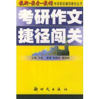考研作文捷径闯关――教研英语辅导教材丛书