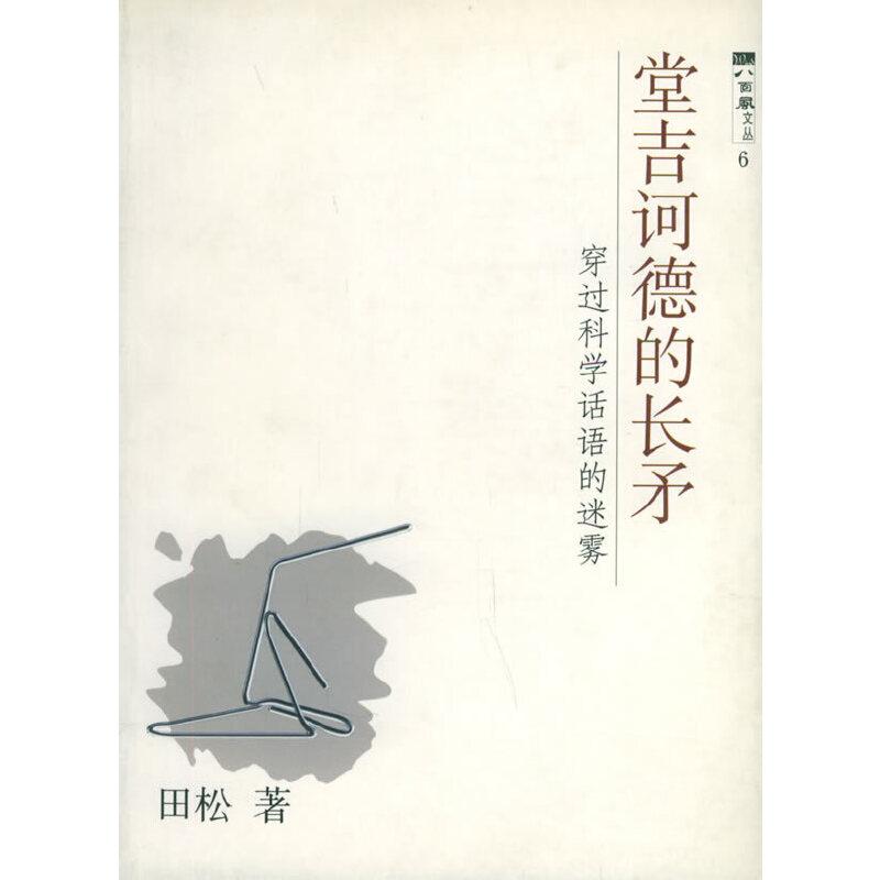 堂吉诃德的长矛:穿过科学话语的迷雾——八面风文丛