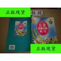 【二手旧书9成新】长笛基础音阶练习 /徐瑾 海潮出版社