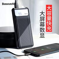 倍思聚合物移动电源pd3.0Type-c双向快充苹果iphoneX8plus安卓华为fcp小米QC3.0通用20000