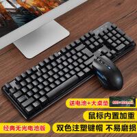 无线键盘鼠标套装可充电静音机械手感笔记本台式电脑外接电竞游戏吃鸡家用办公背光无限键鼠外设