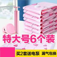真空压缩袋装10斤被子的袋子收纳袋大号家用衣服整理袋棉被蒸空袋