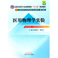 """医用物理学实验--全国中医药行业高等教育""""十二五""""规划教材"""