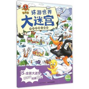兔巴哥环游世界大迷宫:自然奇观大探险