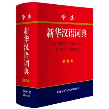 学生新华汉语词典 (彩色本)收录条目40000余条,包括字、词、词组、成语、熟语等,基本满足学生需要 在字形、词形、注音等方面,严格遵循国家语言文字规范在畅销十多年、销售百万多册工具书基础上,专为学生量身打造。