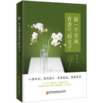 做一个灵魂有香气的女子(pdf+txt+epub+azw3+mobi电子书在线阅读下载)