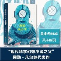海底两万里(经典新读 中央编译出版社)