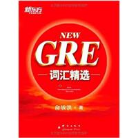 新东方・GRE词汇精选