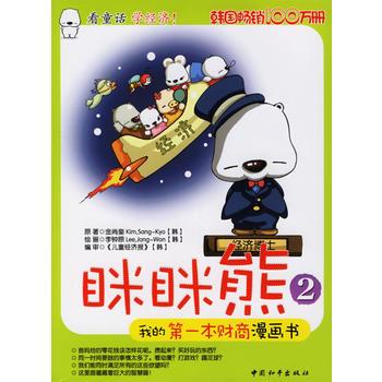 正版书籍 9787802014015 眯眯熊(2) (韩)金尚硅Kim,Sang-Kyo,(韩)李钟原Lee,Jong-Won 绘画 中国和平出版社