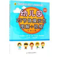幼儿园25节体操示范图解+视频 中国农业出版社有限公司