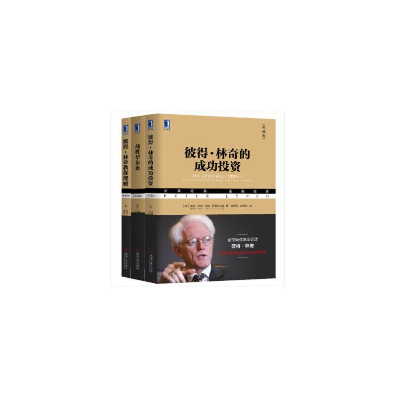 彼得林奇投资经典全套共3册:《彼得林奇的成功投资》+《战胜华尔街》+《彼得林奇教你理财》典藏版 正版套装