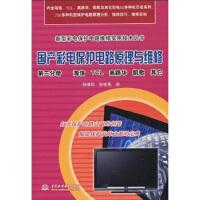 国产彩电保护电路原理与维修(第3分册):海信、TCL、高路华、凯歌、其它 孙德印,孙世英 中国水利水电出版社