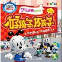 巴布豆动画故事乐园 第2辑――好孩子,坏孩子 StarQ杭州玄机 长江少年儿童出版社