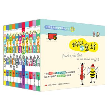 蚂蚁和蜜蜂:儿童色彩单词故事书系列 (精装版 中英双语)(一套让单词也能生动和有趣起来的图画书  风靡半个多世纪,英国家长口碑经典)