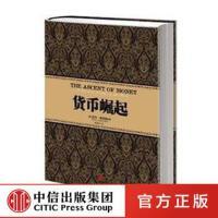 尼尔・弗格森经典系列:货币崛起 中信出版社图书