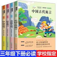 全套4册快乐读书吧 中国古代寓言故事 伊索寓言正版小学版 三年级下册 小学生课外阅读书籍必读经典书目 拉封丹全集 大全