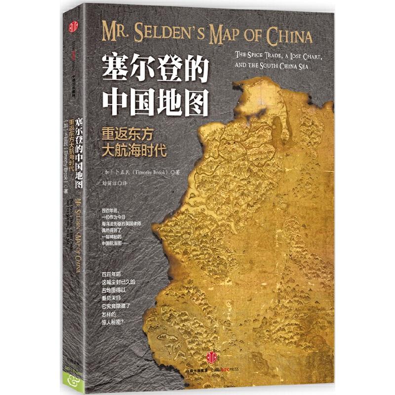 见识城邦·塞尔登的中国地图 知名海外汉学家卜正民新近力作,2014年《经济学人》推荐图书