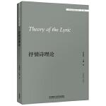 抒情诗理论(外国文学研究文库―第二辑)