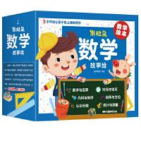 米拉朵数学绘本【全套30册】儿童数学思维训练书数学启蒙绘本一二三年级婴儿玩具书 幼儿早教书籍2-3-4-5-6岁婴儿数学