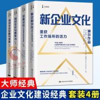 企业文化建设经典(套装4册)企业文化+组织文化与领导力+组织文化诊断与变革+新企业文化