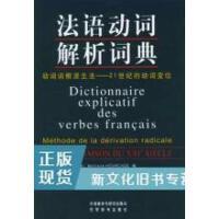 【二手旧书9成新】法语动词解析词典(法)乌尔卡德,张煦智9787560027