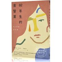 现货 82年生的金智英 港台原版 赵南柱作品 同名电影 孔刘、郑裕美主演 女权主义小说