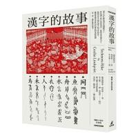 【包邮】汉字的故事 畅销十周年纪念版 港台原版书 繁体中文