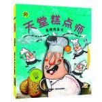 旋转的齿轮书―天堂糕点师(发挥想象力) 卡门吉尔 河北少年儿童出版社【新华书店 品质保证】