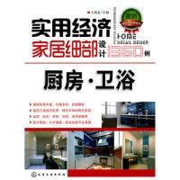【二手旧书9成新】实用经济家居细部设计1360例 厨房 卫浴王效孟9787122115737化学工业出版社