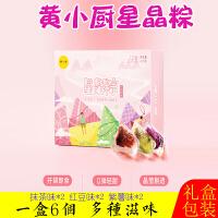 【包邮】黄小厨 星晶粽 抹茶味/紫薯味/红豆味 70g*6个 中式水晶糕点 礼盒装