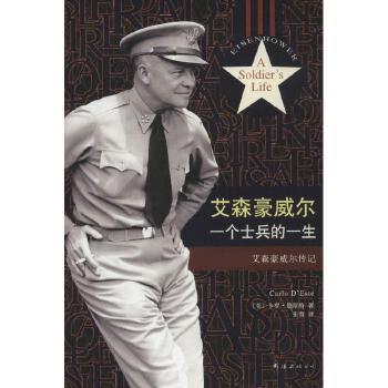 艾森豪威尔 (美)Carlo D'Este;张贺 【文轩网正版图书】艾森豪威尔 (美)Carlo D'Este;张贺