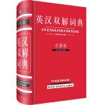 英汉双解词典(全新版)