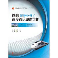 铁路GSM-R/调度通信设备维护