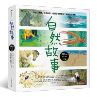 自然故事(第三辑)国际大奖获奖插画家、生物保护学家、科普作家等共同创作,呈现真实的动物生活,浪花朵朵