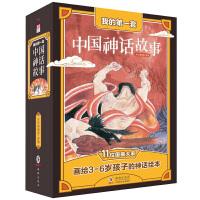 我的第一套中国神话故事(全彩12册)11位国画大家画给3-6岁孩子的神话绘本。风靡海内外三十年,几代人从小、从头了解中国