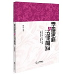 【TH】幸福家庭的法律秘籍 杨捷 法律出版社 9787511859235