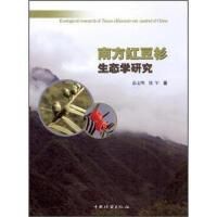 南方红豆杉生态学研究 茹文明,铁军 中国林业出版社