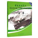 正版 古筝(一级-六级) 中国音乐学院 社会艺术水平考级全国通用教材 第二套 古筝考级1-6级 古筝谱曲谱音乐书