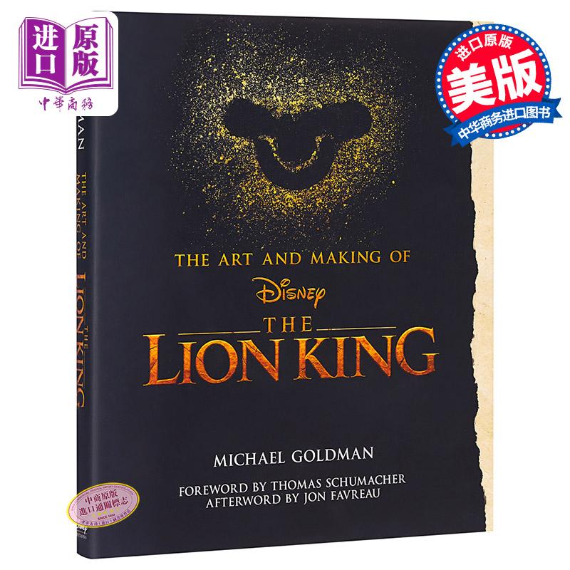 【中商原版】狮子王电影设定集 英文原版 The Making of the Lion King 迪士尼真人动画电影艺术设定集