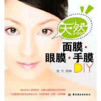 【旧书二手书9成新】天然面膜 眼膜 手膜DIY 依兰著 9787501961641 中国轻工业出版社