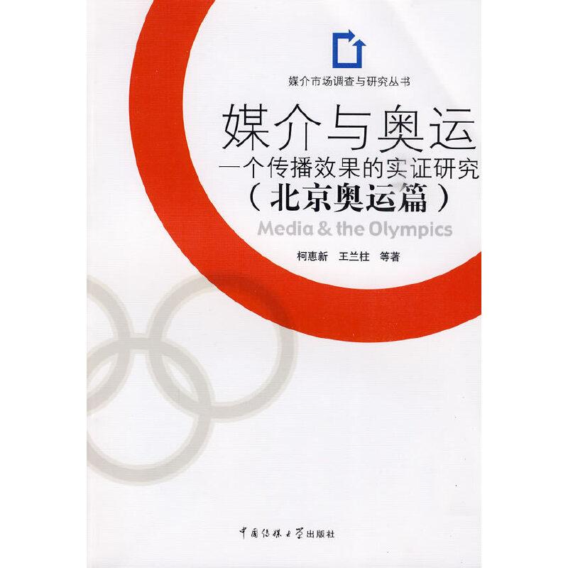 媒介与奥运(北京奥运篇)