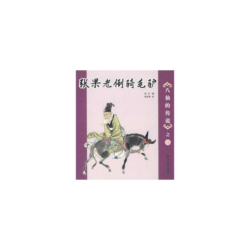 正版书籍 9787800377051 八仙的传说-之三 老农 ,杨永青  绘 中国和平出版社