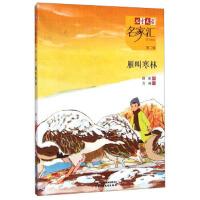 儿童文学名家汇 美文美绘第2辑-雁叫寒林 薛涛,五福 绘 中国少年儿童出版社