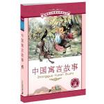 中国寓言故事 新课标小学语文阅读丛书彩绘注音版(第五辑)