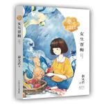 秦文君大奖小说爱藏系列:女生贾梅