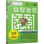 全脑开发:益智迷宫(3~4岁)