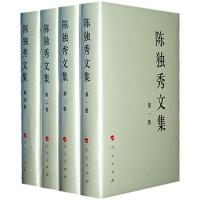 【人民出版社】 陈独秀文集(1-4卷)―中国共产党先驱领袖文库
