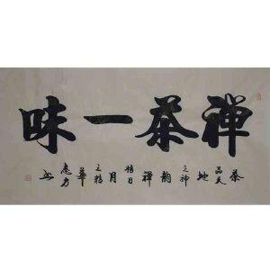 中国书协会员,河南书协会员晏志方42【禅茶一味】